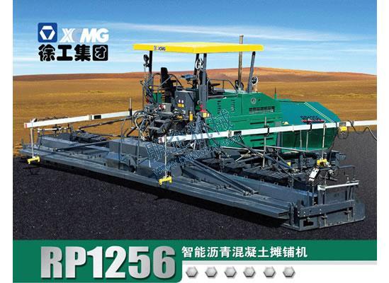 rp1256超级沥青混凝土摊铺机
